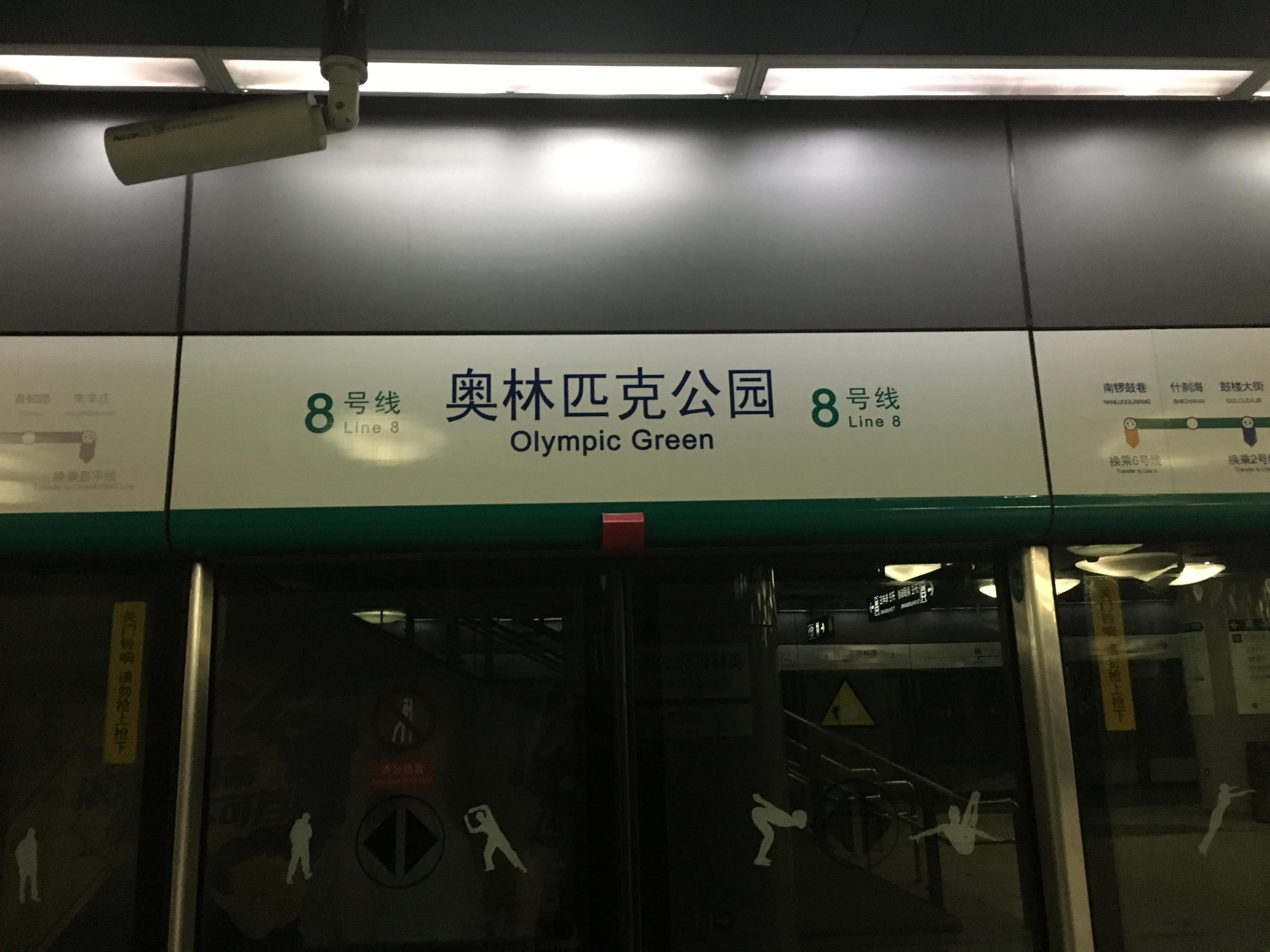 会場の駅。漢字なので分かりやすい。
