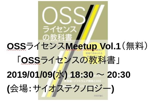 OSSセキュリティ情報ブログ